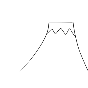 富士山 書き方3