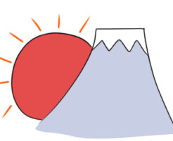 富士山 書き方