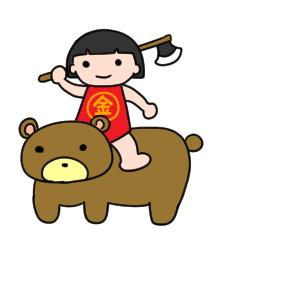 金太郎 書き方