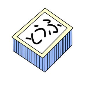 豆腐 書き方