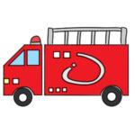 消防車のイラストの簡単な書き方 手書きで描ける?