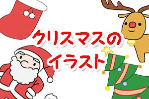 クリスマス イラスト 簡単 手書き