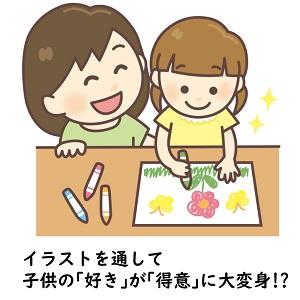 絵 描く 好き 子供